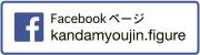 Facebookページ kandamyoujin.figure